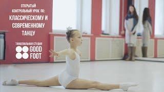 Открытый контрольный урок по Классическому и Современному танцу