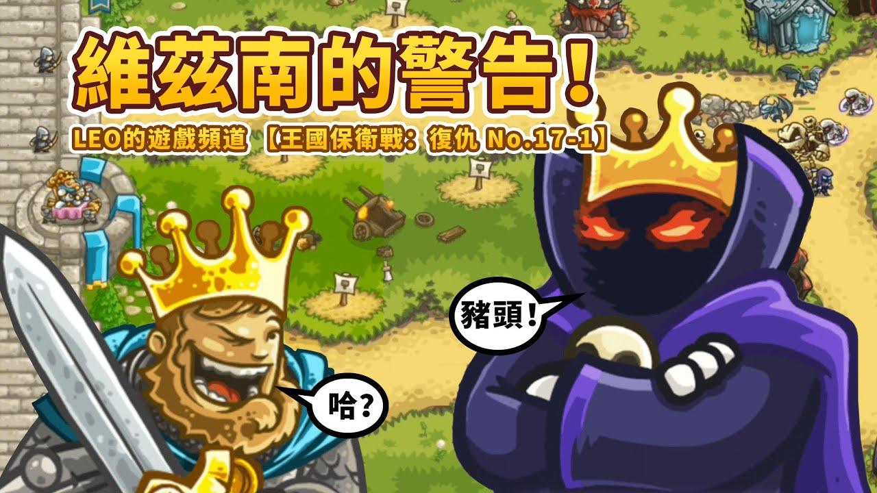 kingdom rush vengeance 破解
