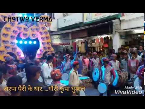 Arpa Pairi Ke Dhar__Gauri Krupa Dhumal___(Music & Bands)__Durg__CG