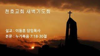 [천호교회] 수요새벽기도회 - 이동훈 담임목사 (202…