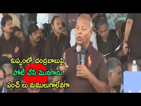 Kuppam YSRCP Leader Chandramouli Punch Dialogues  On Vanchana Pai Garjana Meeting | Cinema Politics