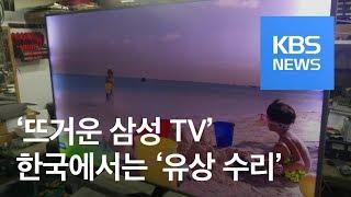 """""""우리집 TV도 열난다…"""