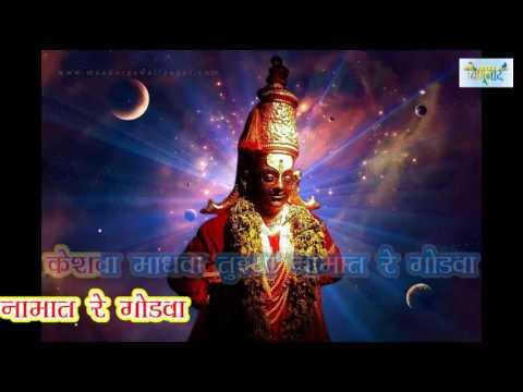 Keshava Madhava karaoke By Mangesh painjane