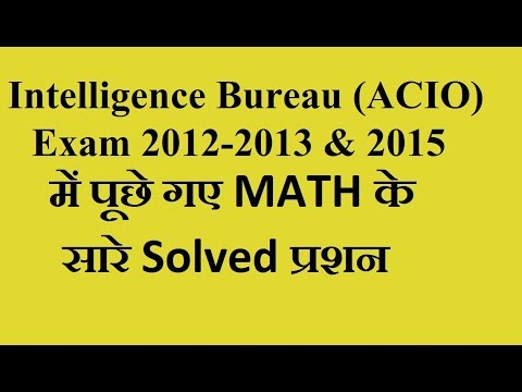 ALL Math Questions Asked in IB ACIO 2012- 2013 and 2015 exam