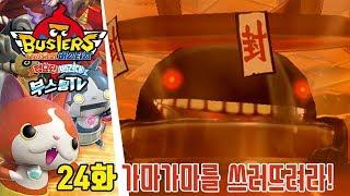 요괴워치 버스터즈 적묘단 실황 공략 24화 가마가마를 쓰러뜨려라! [부스팅] (3DS)