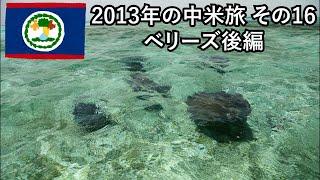 【ライブで旅の話】2013年の中米旅16 ベリーズの海がとても綺麗! エイとかサメと遊びます