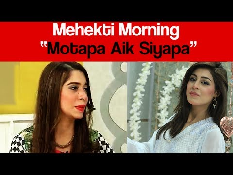Mehekti Morning - 20 July 2017 - Motapa Aik Siyapa - ATV