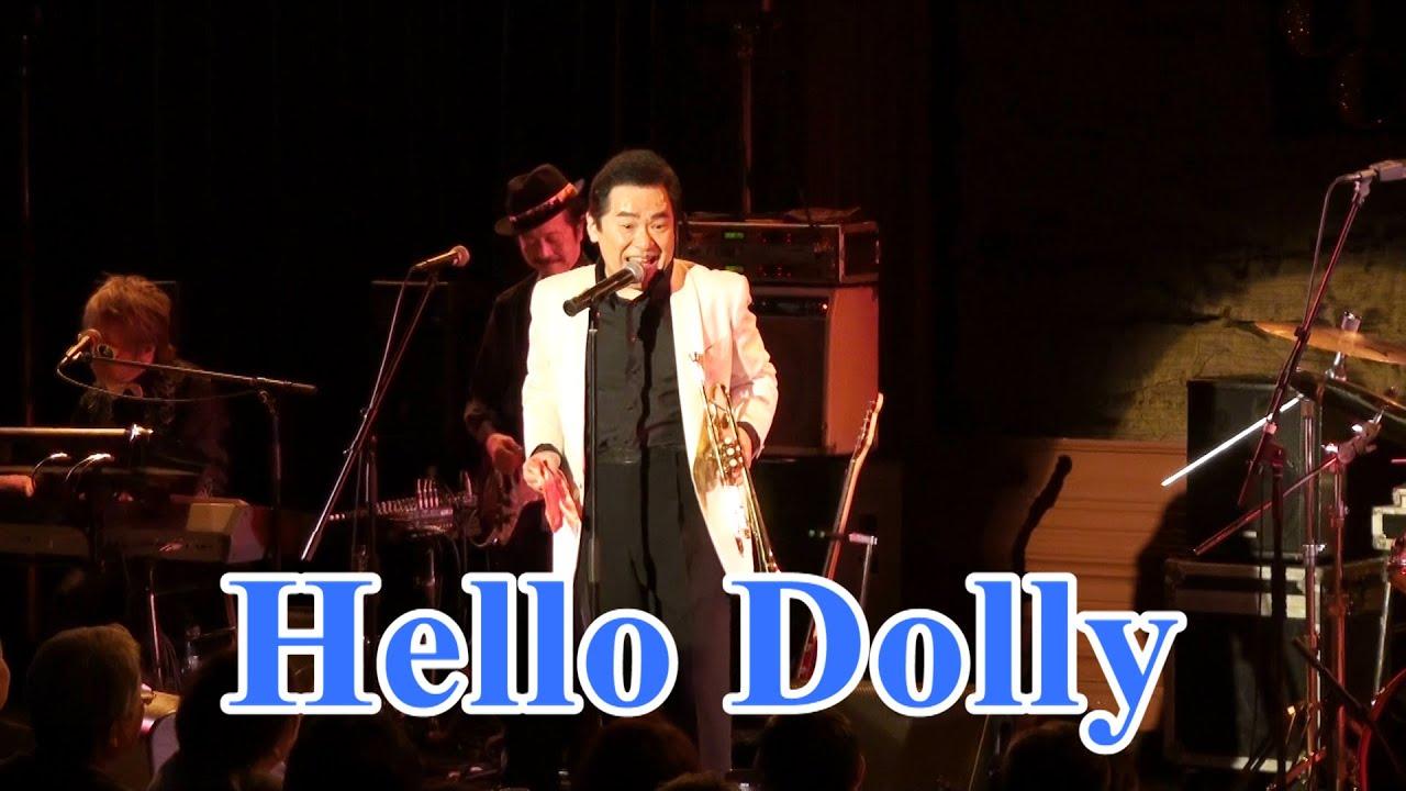 【グッチ裕三 with グッチーズ】ルイ・アームストロングの名曲「Hello Dolly」