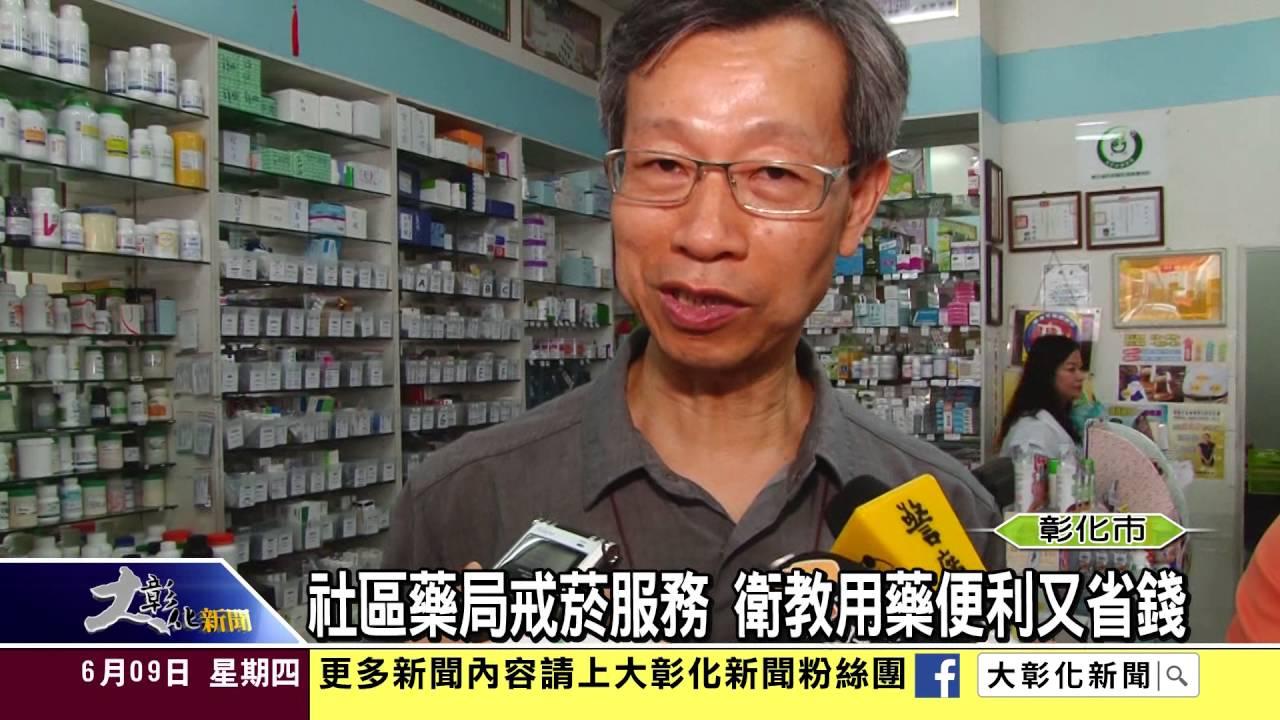 1050609社區藥局戒菸服務 衛教用藥便利又省錢 - YouTube