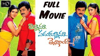 Tinnama Padukunnama Tellarinda Telugu Full Movie || Ali, Jyothi, Tejasri || Telugu Movies