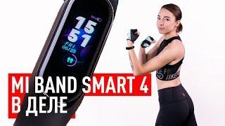 Xiaomi Mi Band 4 - последний обзор фитнес-браслета