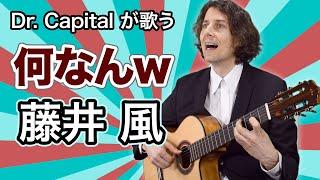 藤井風 何なんw - Dr. Capital