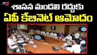 శాసన మండలి రద్దుకు ఏపీ కేబినెట్ ఆమోదం..! | AP Cabinet Approves Legislative Council Abolition | TV5