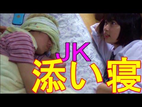 寝起きに可愛い女子高生が隣に寝ている最強のドッキリをしたらどんな反応をするのか。 【ふぉっさまぐなぁず コラボ】