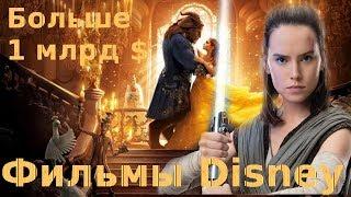 """Самые кассовые фильмы Disney (Julia Fox """"My world"""")"""