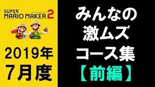 【たけしへの挑戦状】『みんなの激ムズコース集【前編】』(スーパーマリオメーカー2)