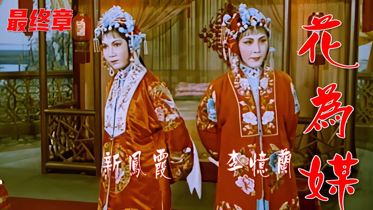 高清修复1963年新凤霞评剧电影《花为媒》最终章《张五可抢婚》