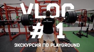 ВЛОГ # 1. Добро пожаловать в Playground!