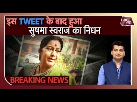 वो-tweet,-जो-sushma-swaraj-ने-निधन-के-पहले-किया-...-|-dilli-tak