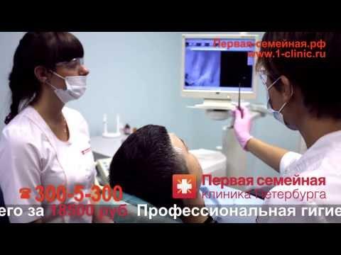 Как чистить зубы (Первая семейная клиника Петербурга)