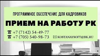 Урок 5. Прием на работу. Трудовой кодекс РК 2019 г. Учет персонала в Казахстане. Кадровый учет ЭВМ