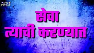 33 Koti Devani nahi, tula Bhimane ghadaval..