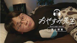 東海オンエアの虫眼鏡先生が「夢」を語り尽くす【おやすみ先生 / ASMR / 虫眼鏡 #01】 thumbnail