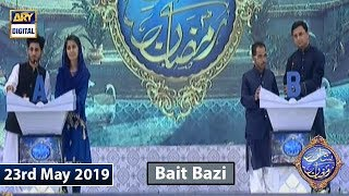 shan-e-iftar-segment-shan-e-sukhan-bait-bazi-23rd-may-2019