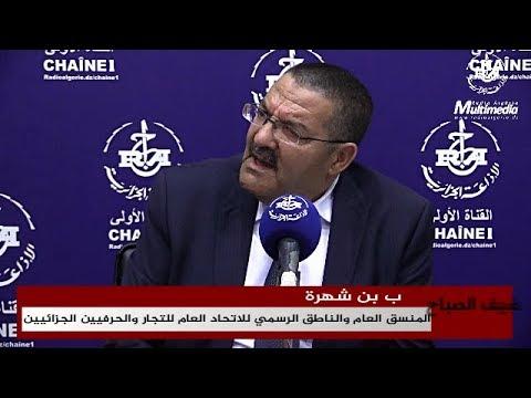 المنسق العام والناطق الرسمي للاتحاد العام للتجار والحرفيين الجزائيين السيد حزاب بن شهرة