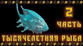 Warframe статуэтка тысячелетняя рыба получение 2 часть thumbnail
