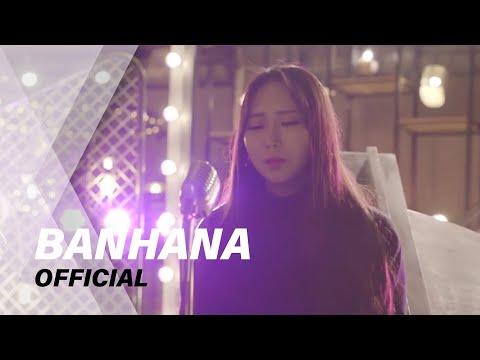 [Live Clip] 반하나(BANHANA) - 우리 (Feat. 임철 of 장덕철)