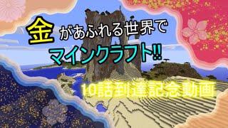 金があふれる世界でマインクラフト!!10話前半【Minecraft ゆっくり実況プレイ】 thumbnail