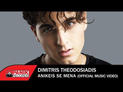 Δημήτρης Θεοδοσιάδης - Ανήκεις Σε Μένα - Official Music Video