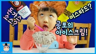 돈가스 머스타드 아이스크림?! 공포의 아이스크림 만들기 도전? (최악주의ㅋ) ♡ 딸기 쿠키 먹방 놀이 Ice cream | 말이야와친구들 MariAndFriends