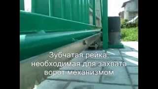 Раздвижные ворота(Ролик является видео-комментарием к статье, расположенной у нас на сайте http://homemasters.ru/articles/razdvizhnye-vorota-v-zabore-dlya..., 2013-07-12T22:21:03.000Z)