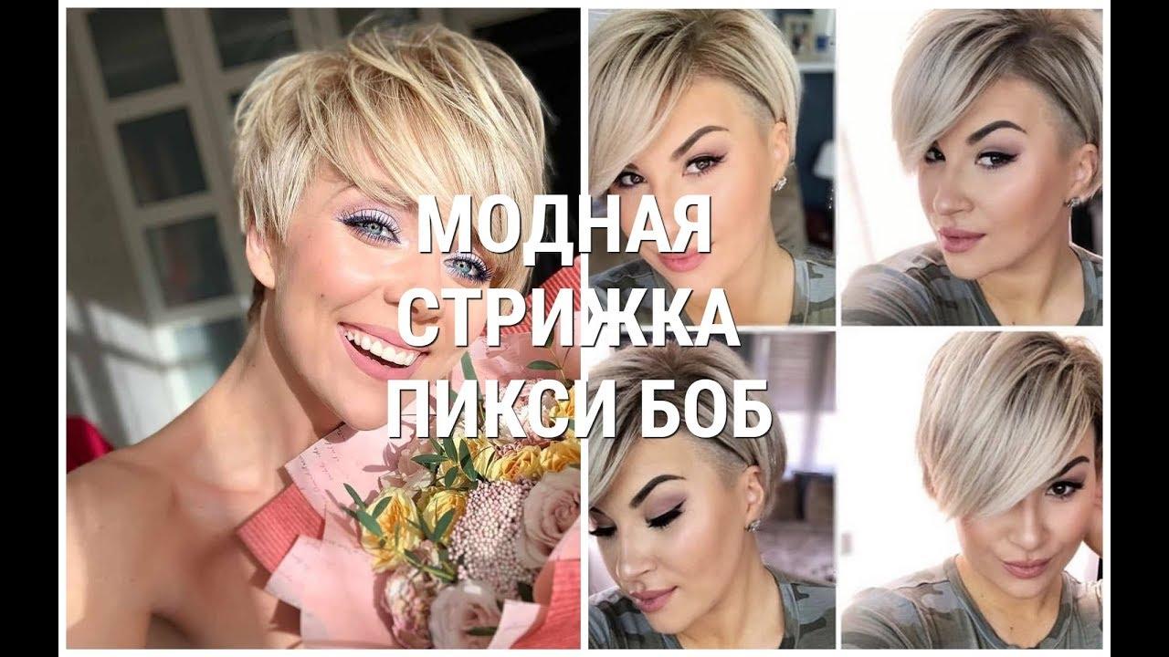 Modnaya Strizhka Piksi Bob 2019 2020 Fashionable Pixie Bob Haircut 2019 2020 Youtube