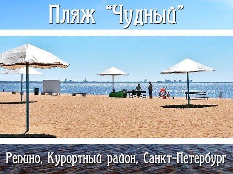 Пляж Чудный в Репино Россия, Санкт Петербург, Куротный район