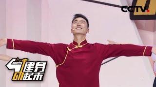 《健身动起来》广场舞《卓玛》20190521   CCTV体育
