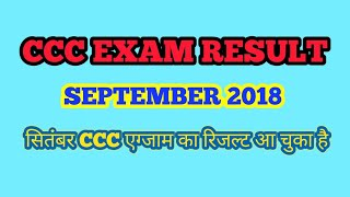 CCC EXAM September 2018 Result