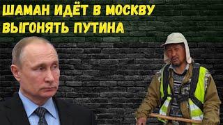Якутский шаман Александр идёт в Москву выгонять Путина