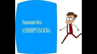 Урок по анимации бега в adobe flash pro cs 5.5 Анимирую боба.