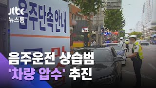 음주단속 강화…상습범 차량 압수, 동승자 적극처벌 추진 / JTBC 뉴스룸