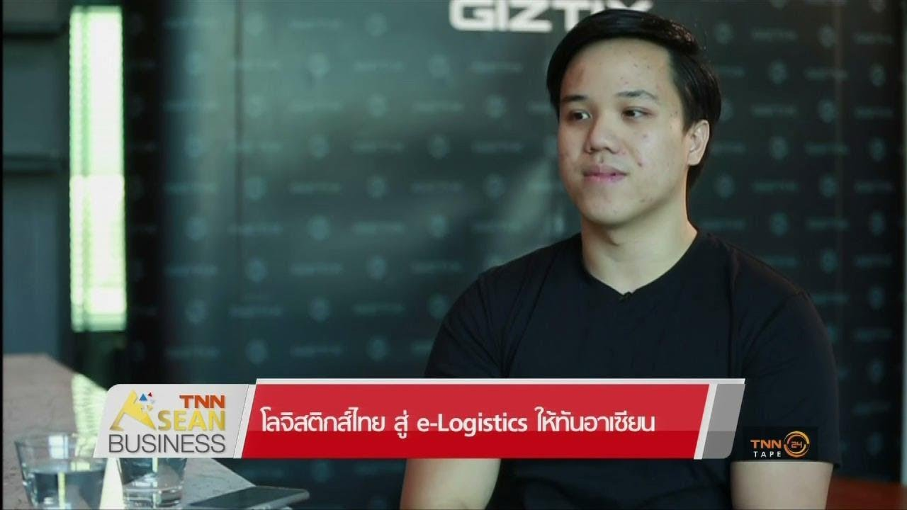 โลจิสติกส์ไทยสู่ E-logistic ก้าวทันตลาดอาเซียน