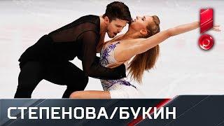 Короткая программа танцев на льду пары Александра Степанова и Иван Букин. Чемпионат Европы
