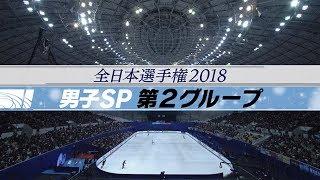 【フジテレビ公式】全日本フィギュアスケート選手権 男子SP第2グループ 滑走順