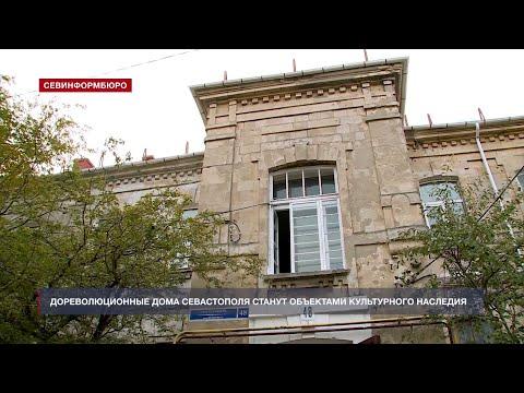НТС Севастополь: Дореволюционные дома Севастополя станут объектами культурного наследия