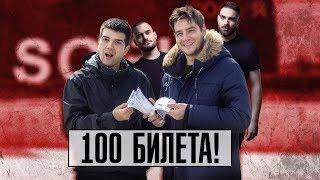 РАЗДАВАМЕ 100 БИЛЕТА ЗА КОНЦЕРТА НА СКАНДАУ!