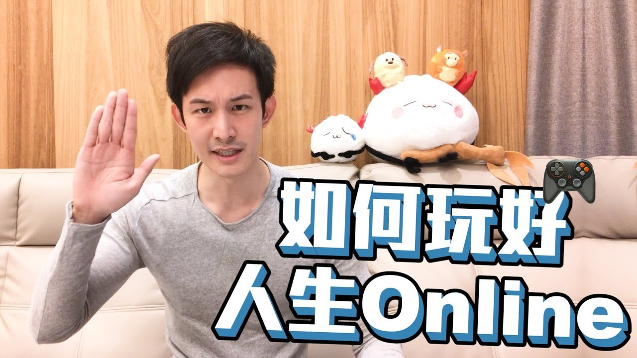 波特王- 人生如果是線上遊戲該怎麼玩?&回應粉絲問題 - YouTube