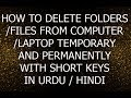 How To Delete Files/Folder/Software Permanently Or temporary From Computer/laptop In Urdu/Hindi 2017