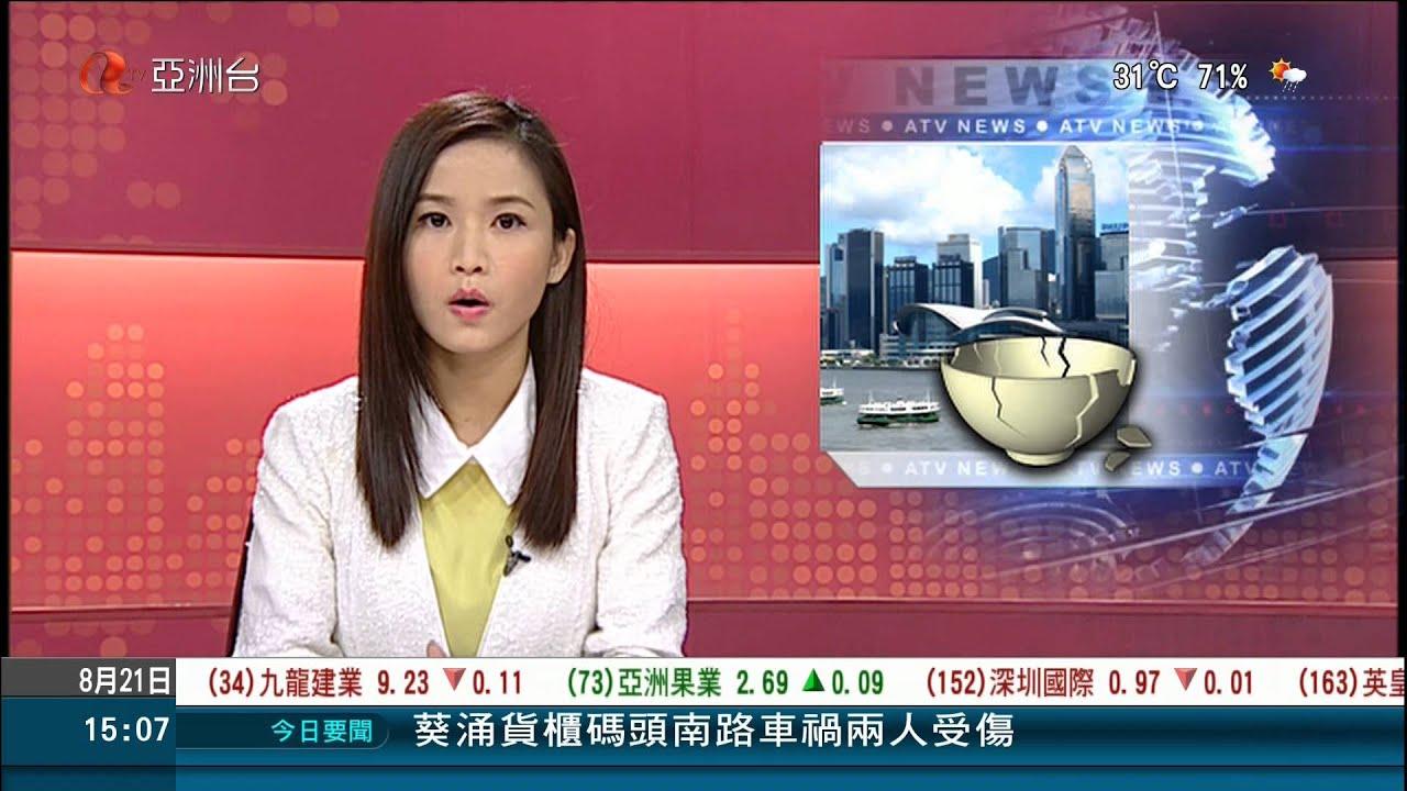 伍慕蓮 2013年8月21日 1500新聞報導 - YouTube